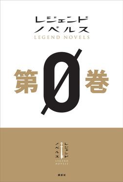レジェンドノベルス第0巻-電子書籍