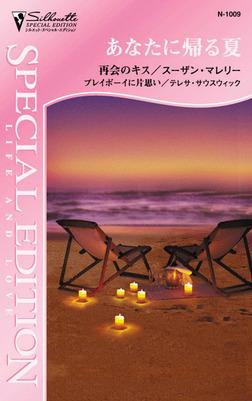 あなたに帰る夏-電子書籍