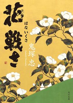 花戦さ-電子書籍