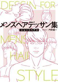 メンズヘアデッサン集(5)「ショートヘア3」