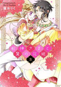 蛇神さまと贄の花姫 3