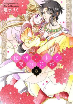 蛇神さまと贄の花姫 3-電子書籍