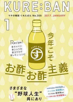 KURE:BAN 2017年1月号-電子書籍