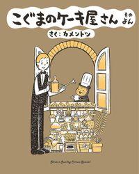 こぐまのケーキ屋さん そのよん(4)