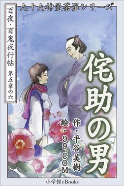 九十九神曼荼羅シリーズ 百夜・百鬼夜行帖30 侘助の男-電子書籍