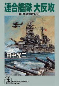 連合艦隊 大反攻~新・太平洋戦記3~