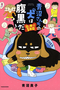 青沼さんちの犬は腹黒だ 図に乗って5年目-電子書籍