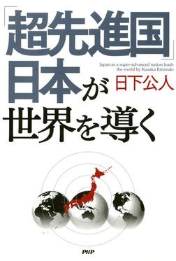 「超先進国」日本が世界を導く-電子書籍