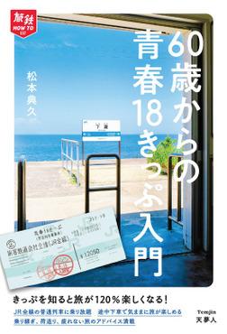 旅鉄HOW TO 007 60歳からの青春18きっぷ入門-電子書籍