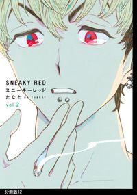 スニーキーレッド 分冊版(12)