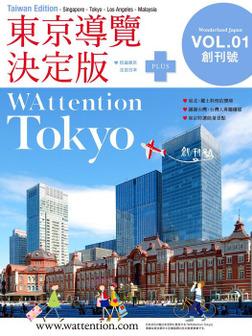東京導覽決定版/ WAttention Tokyo (Taiwan Edition) vol. 01-電子書籍