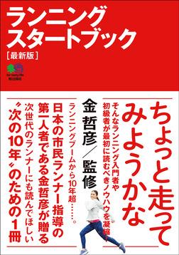 ランニングスタートブック 最新版-電子書籍