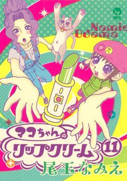 マコちゃんのリップクリーム(11)-電子書籍