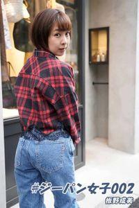 #ジーパン女子 002 板野成美