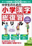 中学生のための 小学漢字 総復習ドリル テーマ別問題で応用力が身につく