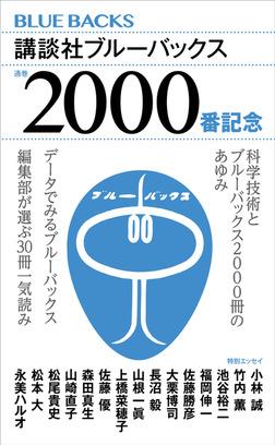 ブルーバックス通巻2000番小冊子-電子書籍