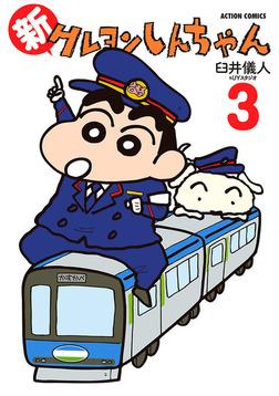 新クレヨンしんちゃん / 3-電子書籍