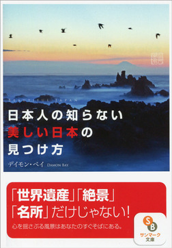 日本人の知らない美しい日本の見つけ方-電子書籍