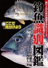 釣魚識別図鑑-ここで見分けよう