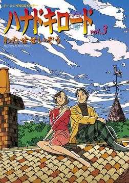 ハナドキロード(3)-電子書籍