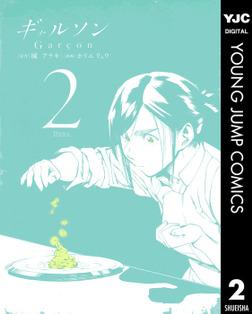ギャルソン 2-電子書籍