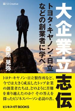 大企業立志伝 トヨタ・キヤノン・日立などの創業者に学べ-電子書籍