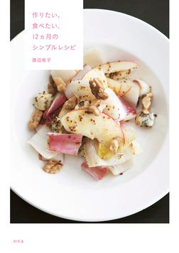作りたい、食べたい、12ヵ月のシンプルレシピ-電子書籍