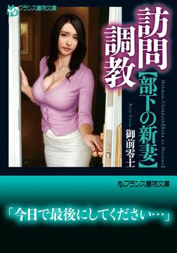 訪問調教【部下の新妻】-電子書籍