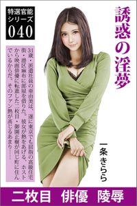 誘惑の淫夢(愛COCO!)