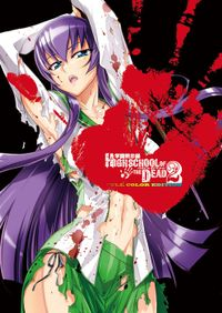 学園黙示録 HIGHSCHOOL OF THE DEAD FULL COLOR EDITION(2)