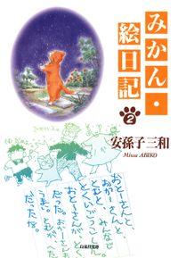 みかん・絵日記 2巻
