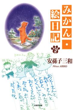 みかん・絵日記 2巻-電子書籍
