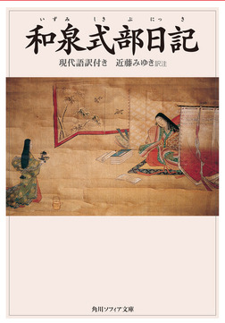 和泉式部日記 現代語訳付き-電子書籍