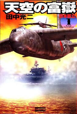天空の富嶽1 日本孤立-電子書籍
