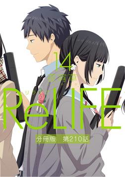 ReLIFE14【分冊版】第210話-電子書籍