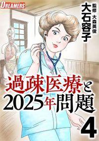 過疎医療と2025年問題 4巻