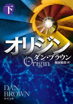 オリジン 下-電子書籍