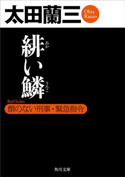 緋い鱗 顔のない刑事・緊急指令-電子書籍