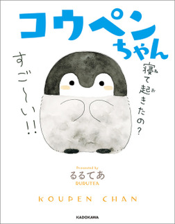 コウペンちゃん-電子書籍