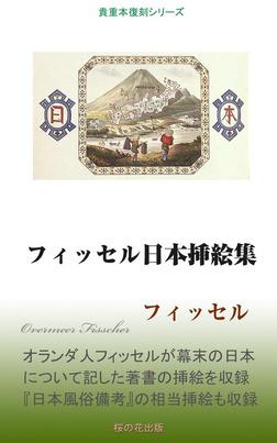 フィッセル日本挿絵集-電子書籍