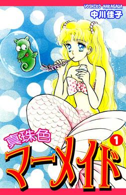 真珠色マーメイド(1)-電子書籍