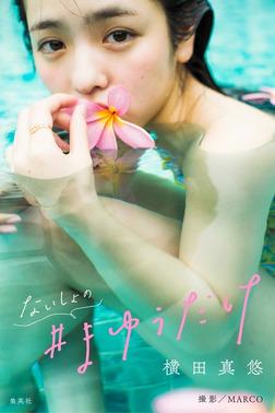 横田真悠写真集「ないしょの#まゆうだけ」-電子書籍