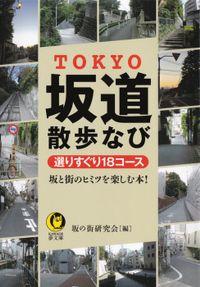 TOKYO坂道散歩なび 選りすぐり18コース 坂と街のヒミツを楽しむ本!