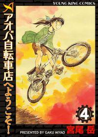 アオバ自転車店へようこそ!(4)