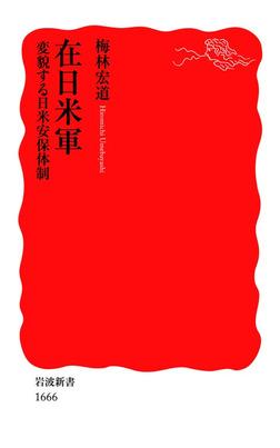 在日米軍 変貌する日米安保体制-電子書籍