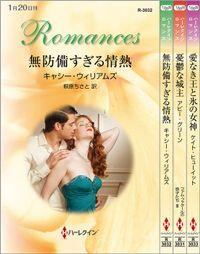 ハーレクイン・ロマンスセット 14