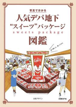 """人気デパ地下""""スイーツ""""パッケージ-電子書籍"""