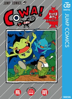 COWA!-電子書籍