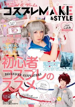 アニメ&ゲーム コスプレMAKE&STYLE-電子書籍