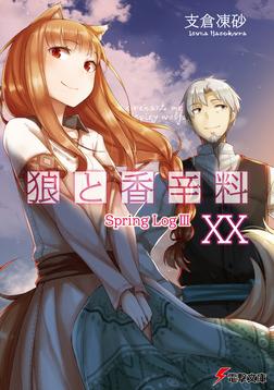 狼と香辛料XX Spring LogIII-電子書籍